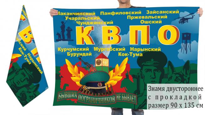 Двусторонний флаг Краснознамённого Восточного ПО