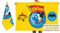 Двусторонний флаг КРОО Ветеран Спецназа