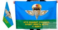 """Двусторонний флаг """"Кто обидит Россию, будет иметь дело с ВДВ!!!"""""""
