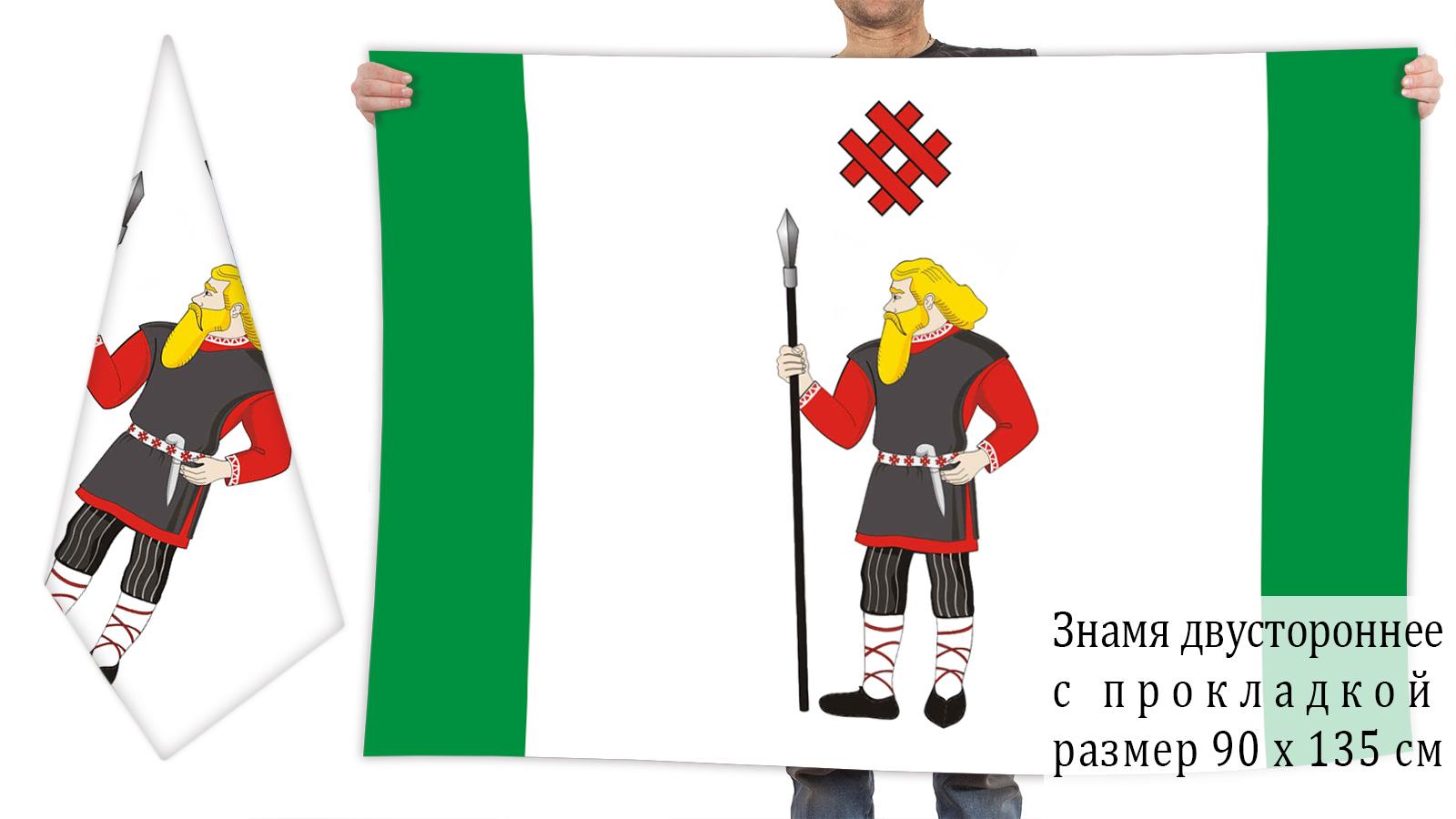 Двусторонний флаг Кудымкарского района