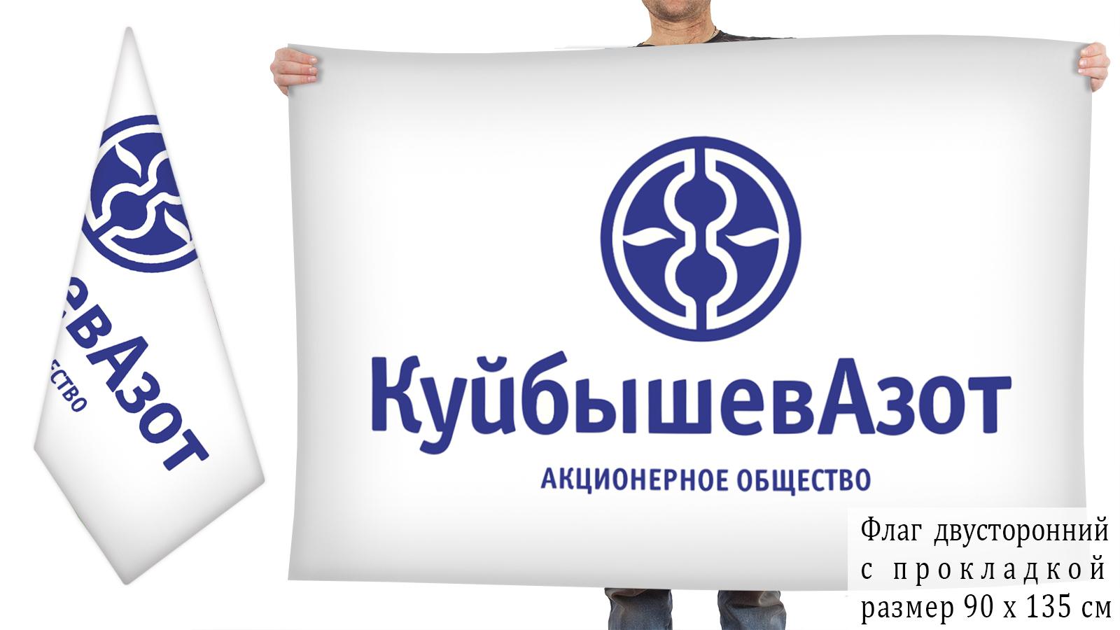 Двусторонний флаг Куйбышевазота
