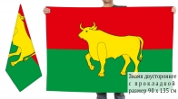 Двусторонний флаг Куйбышевского района