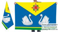 Двусторонний флаг Купино