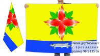 Двусторонний флаг Купинского района