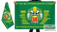Двусторонний флаг Курчумского погранотряда казахской ПС
