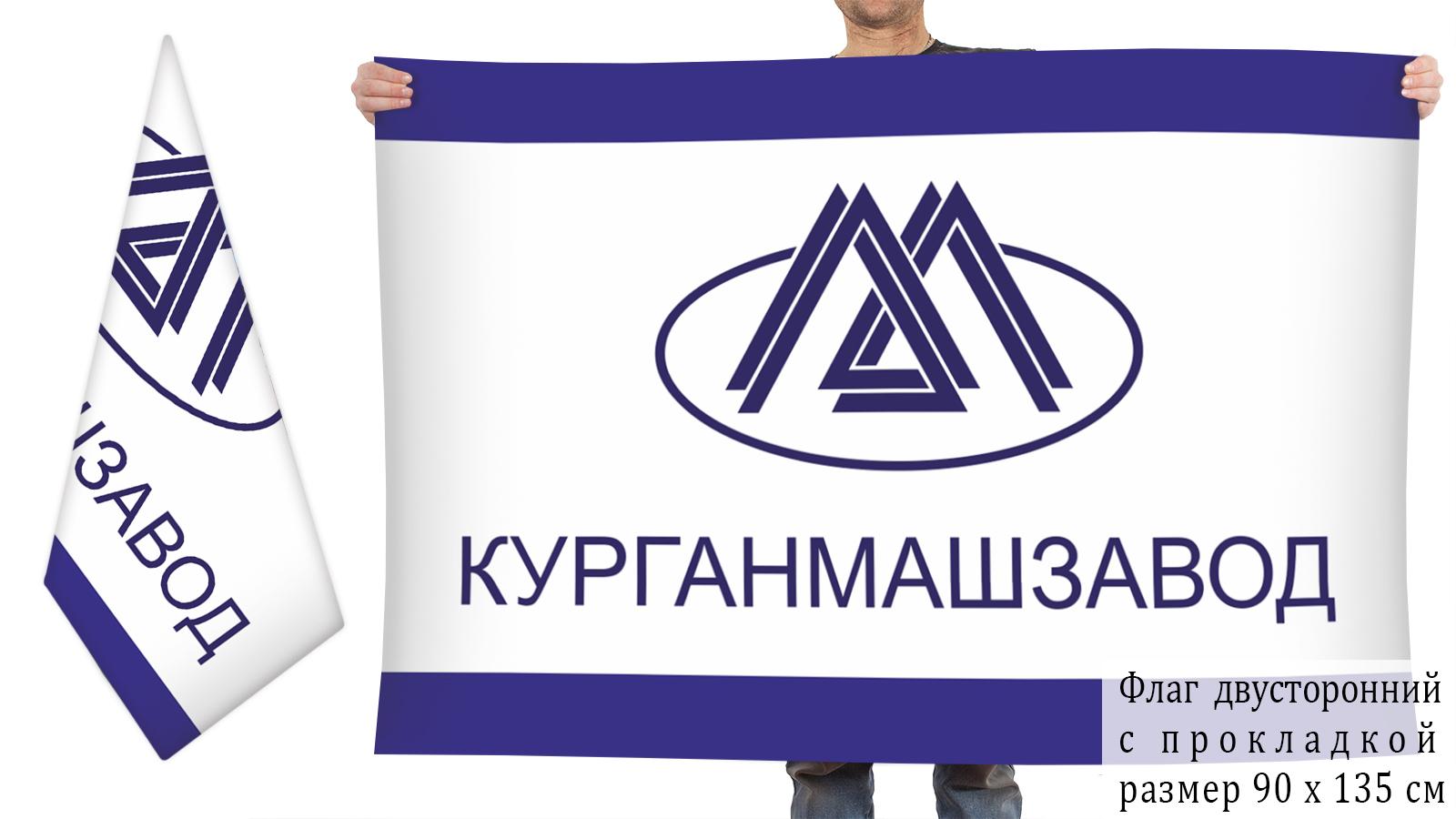 Двусторонний флаг Курганмашзавода