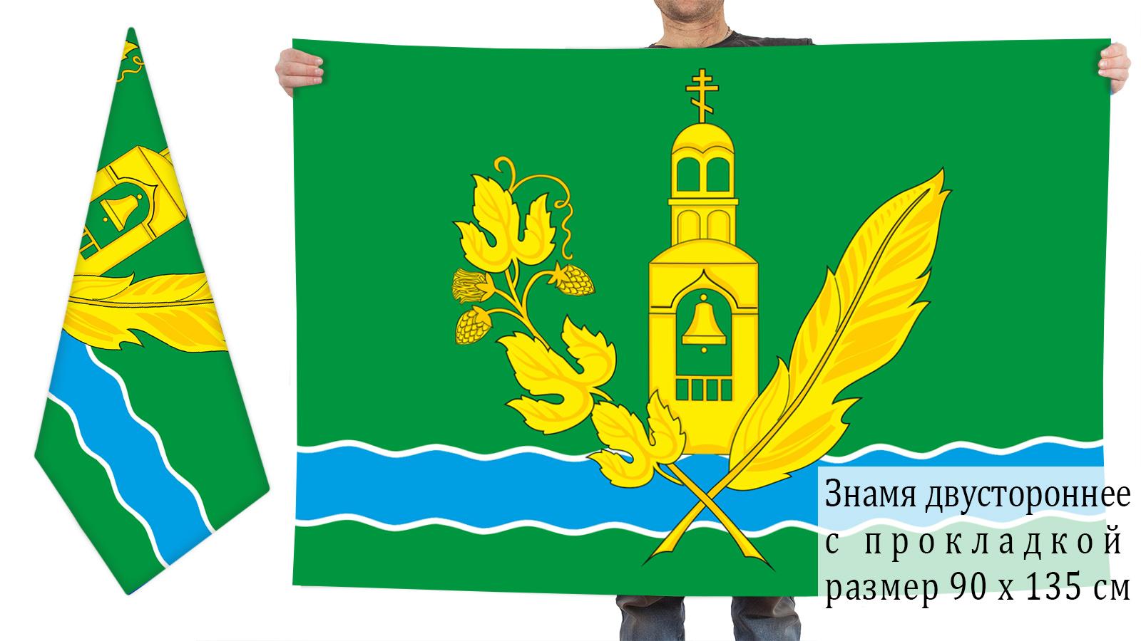 Двусторонний флаг Куровского