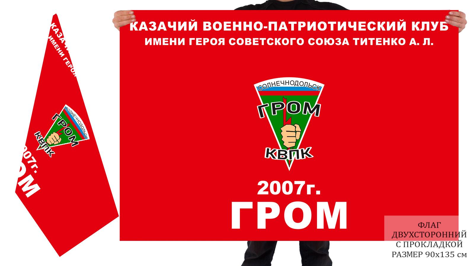 Двусторонний флаг КВПК Гром