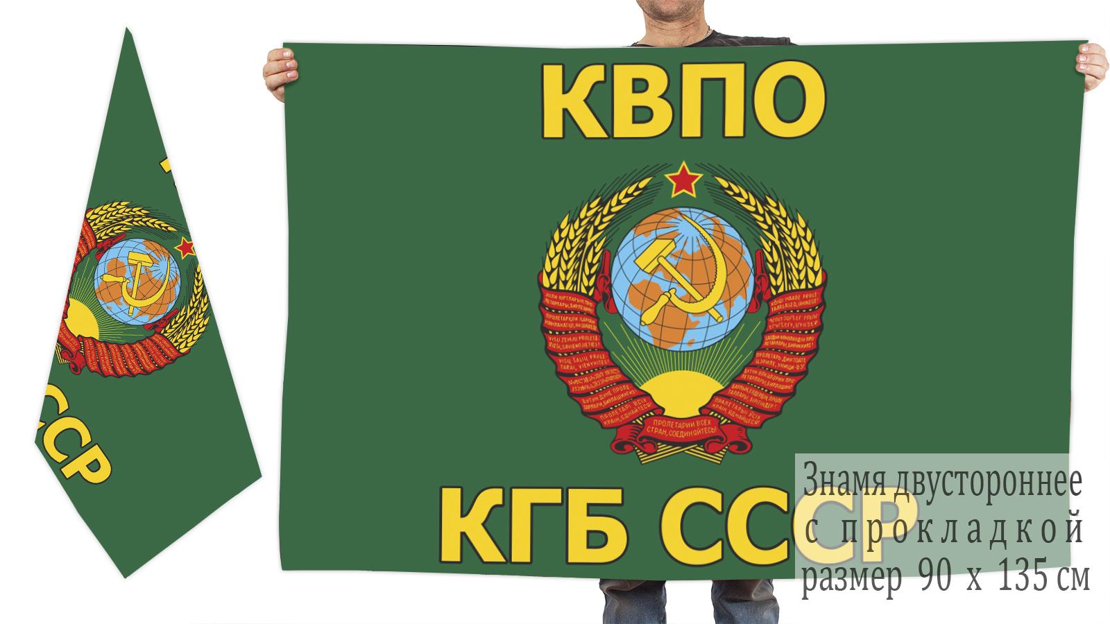 Двусторонний флаг КВПО КГБ СССР
