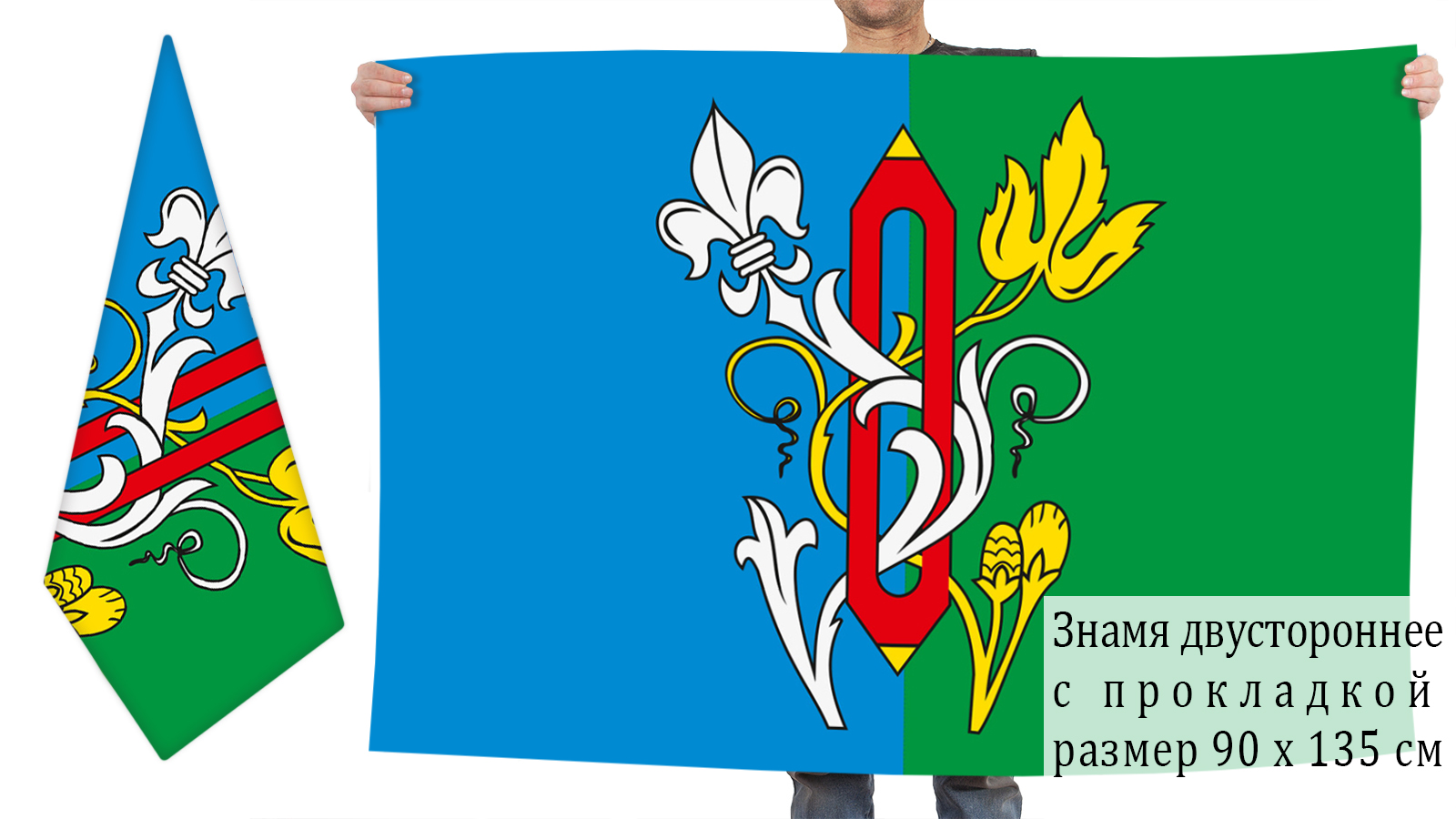 Двусторонний флаг Лакинска