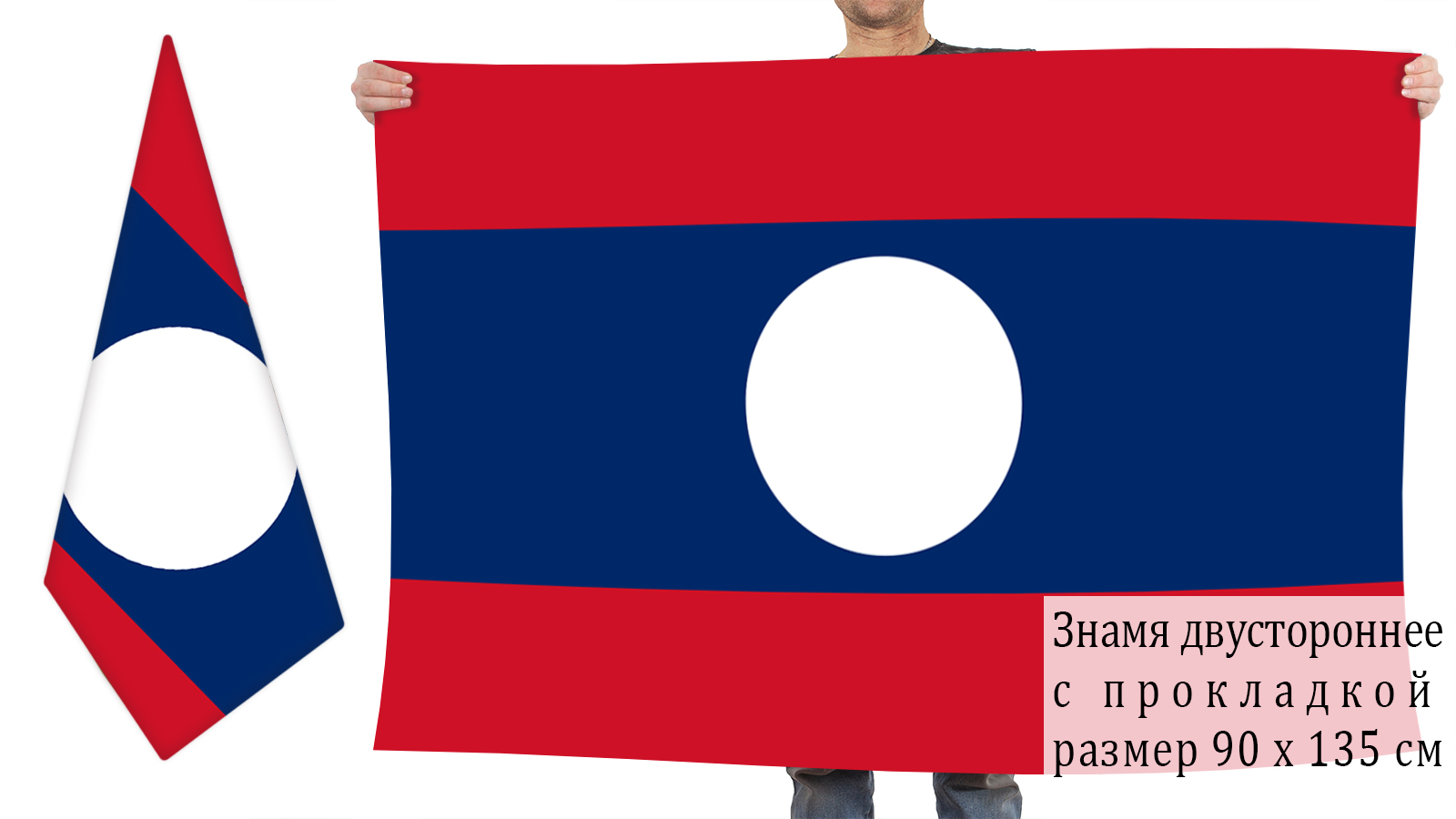 Двусторонний флаг Лаоса