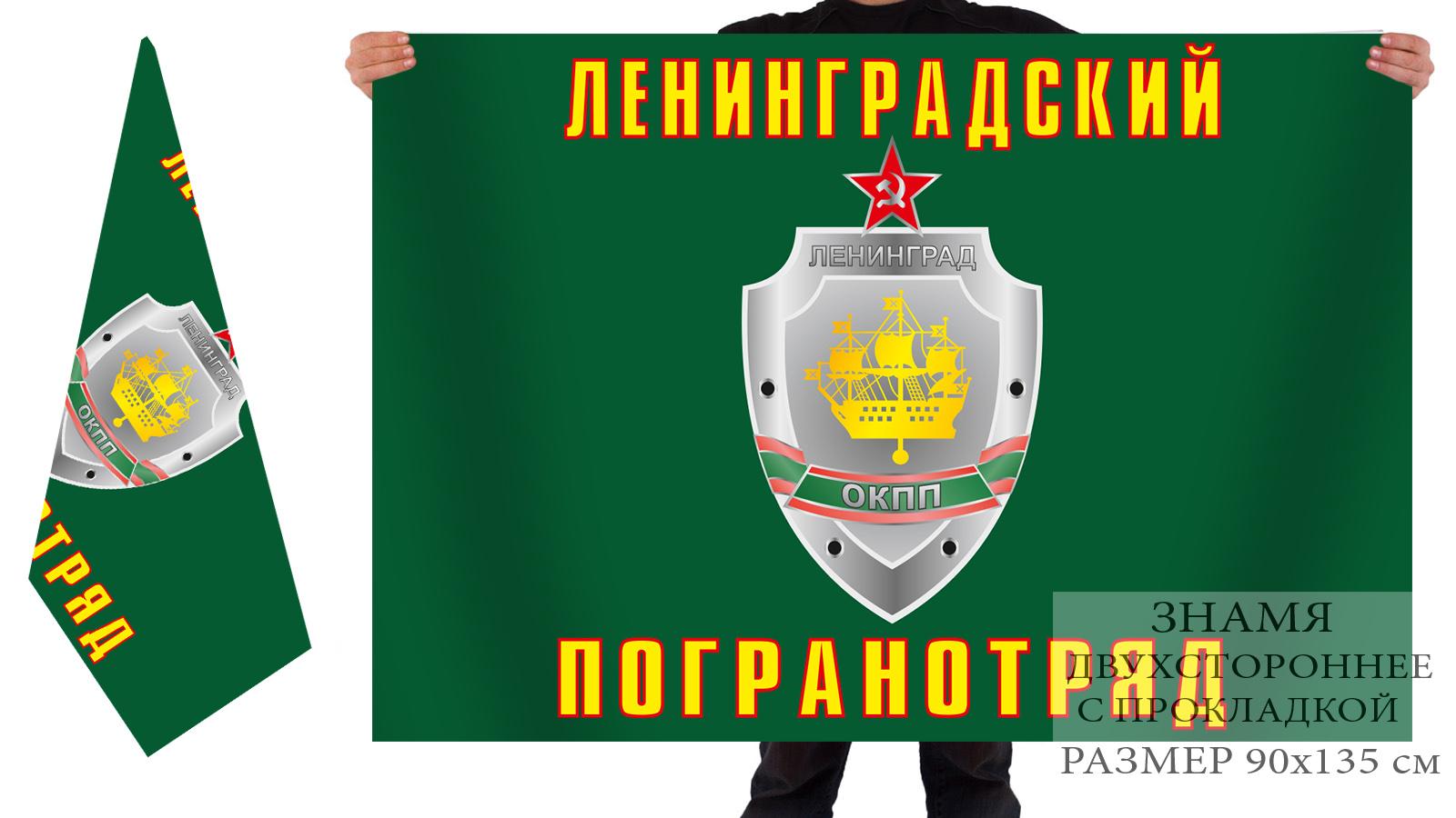 Двусторонний флаг Ленинградского пограничного отряда