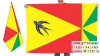 Двусторонний флаг Ленинска-Кузнецкого муниципального района
