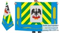 Двусторонний флаг Ленинского района
