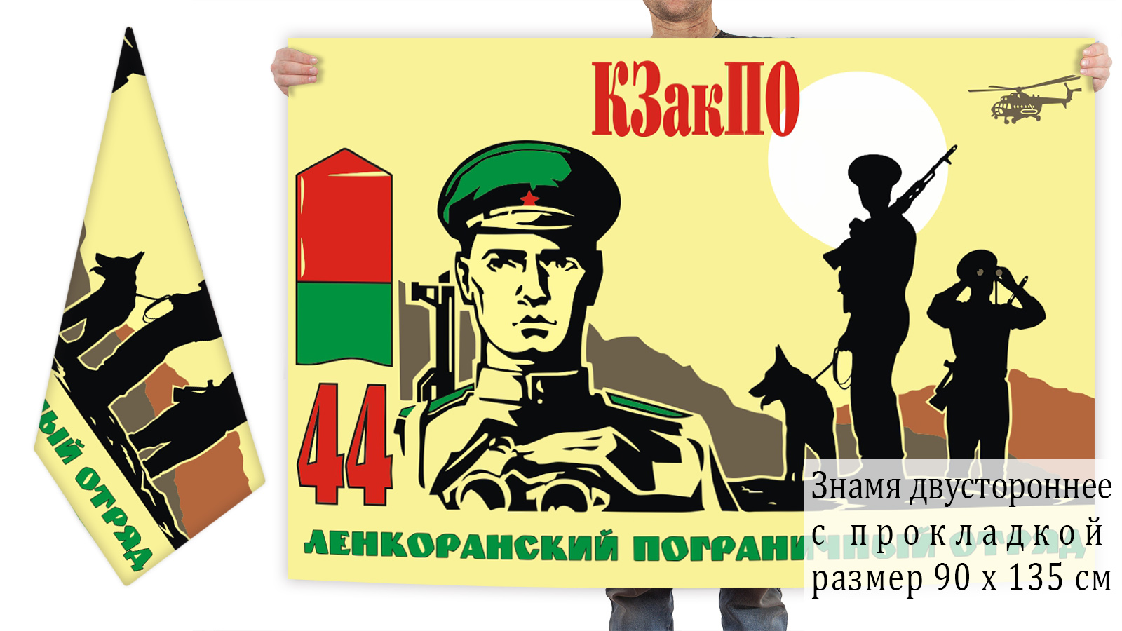 Двусторонний флаг Ленкоранского ПогО КЗакПО