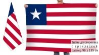Двусторонний флаг Либерии