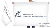 Двусторонний флаг Лимендской судостроительной компании