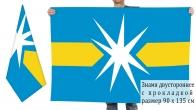 Двусторонний флаг Линёво