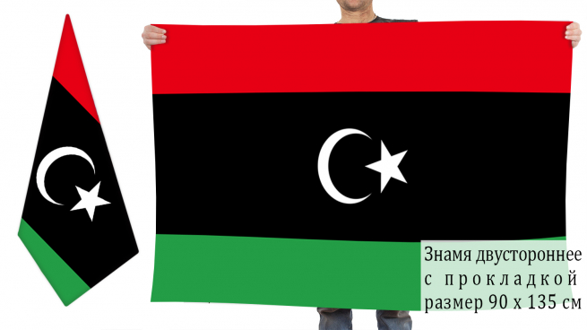 Двусторонний флаг Ливии