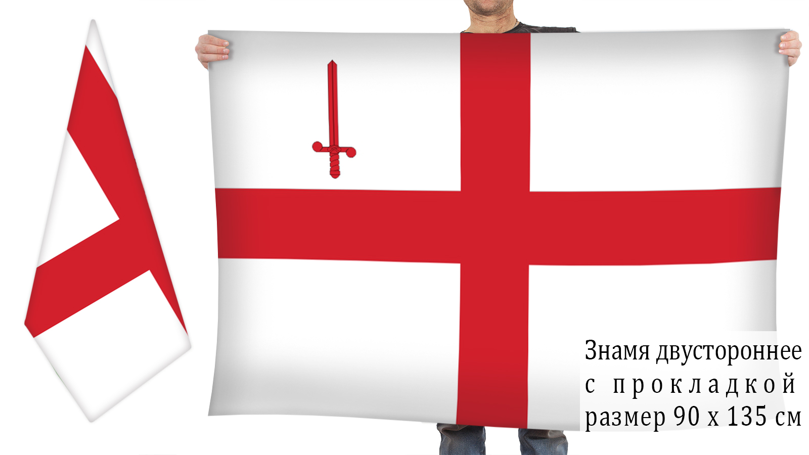 Двусторонний флаг Лондона