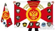 Двусторонний флаг Лысьвенского отряда запаса внутренних войск