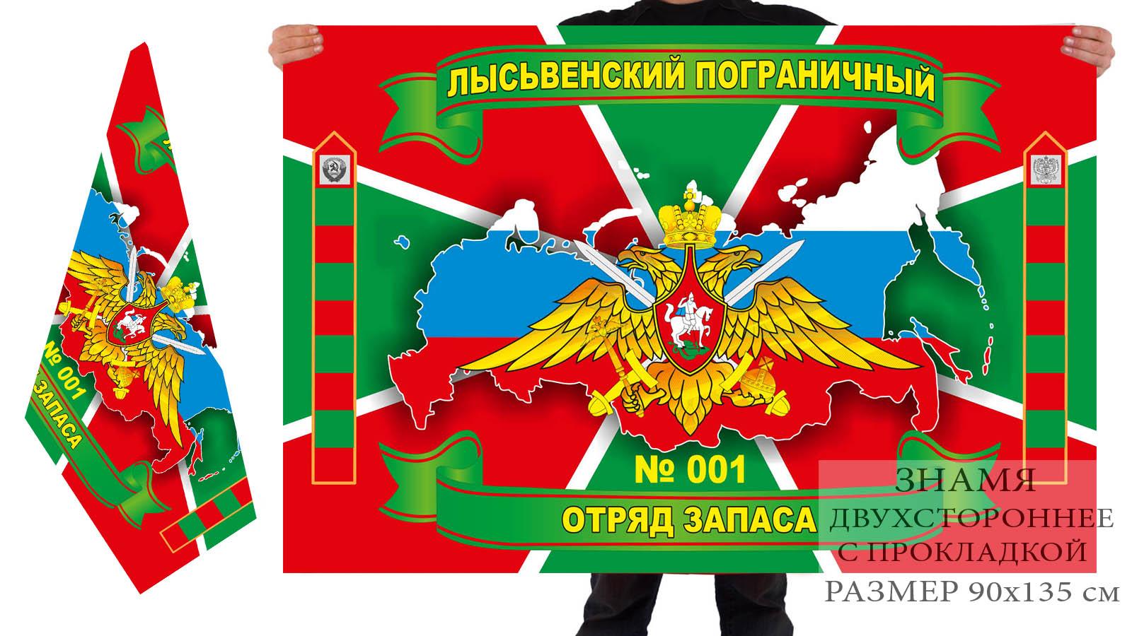 Двусторонний флаг Лысьвенского пограничного отряда запаса