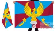 Двусторонний флаг гороздкого округа Люберцы
