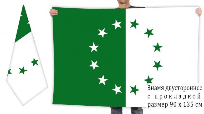 Двусторонний флаг Малгобекского района