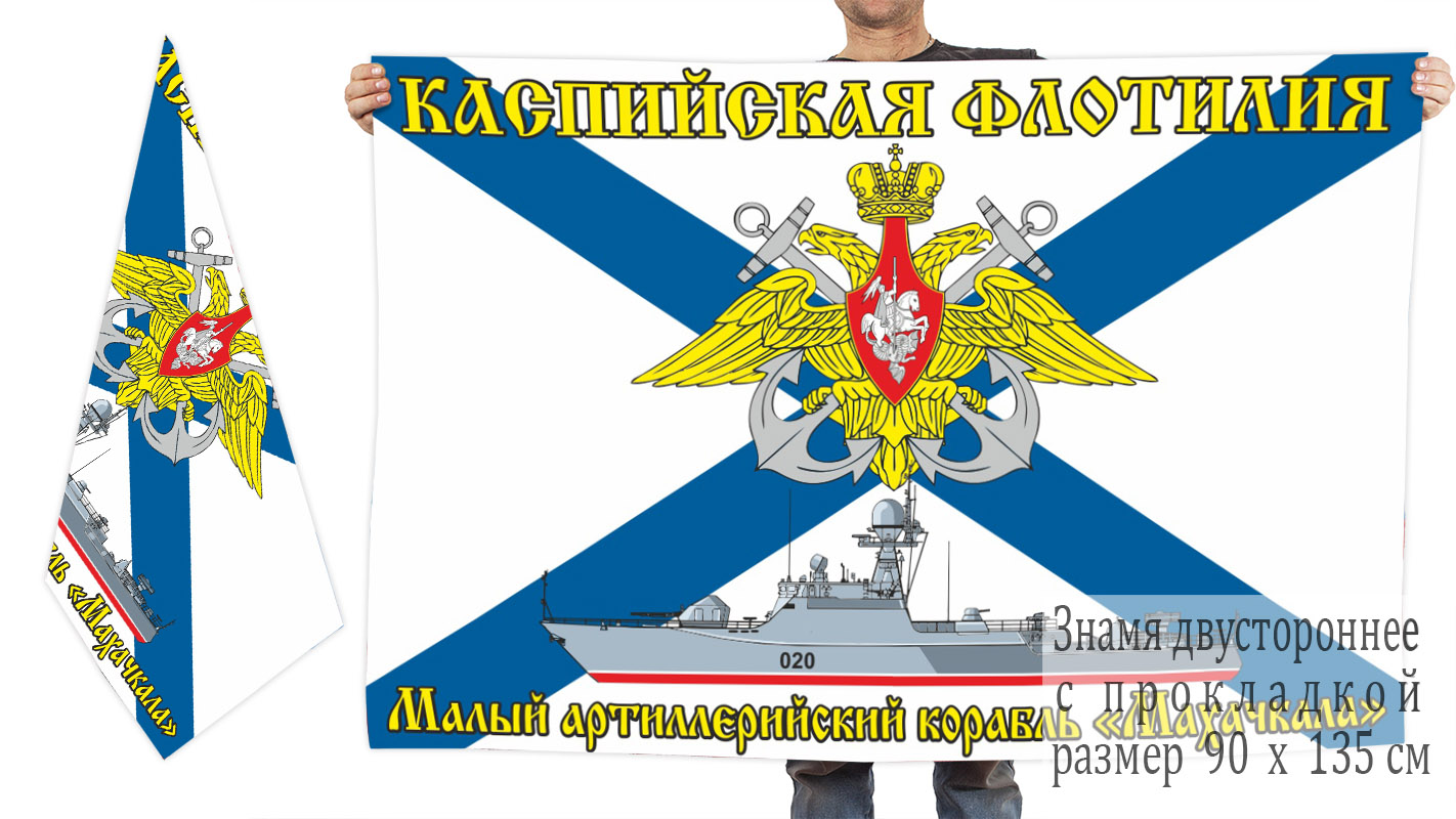 """Двусторонний флаг малого артиллерийского корабля """"Махачкала"""""""