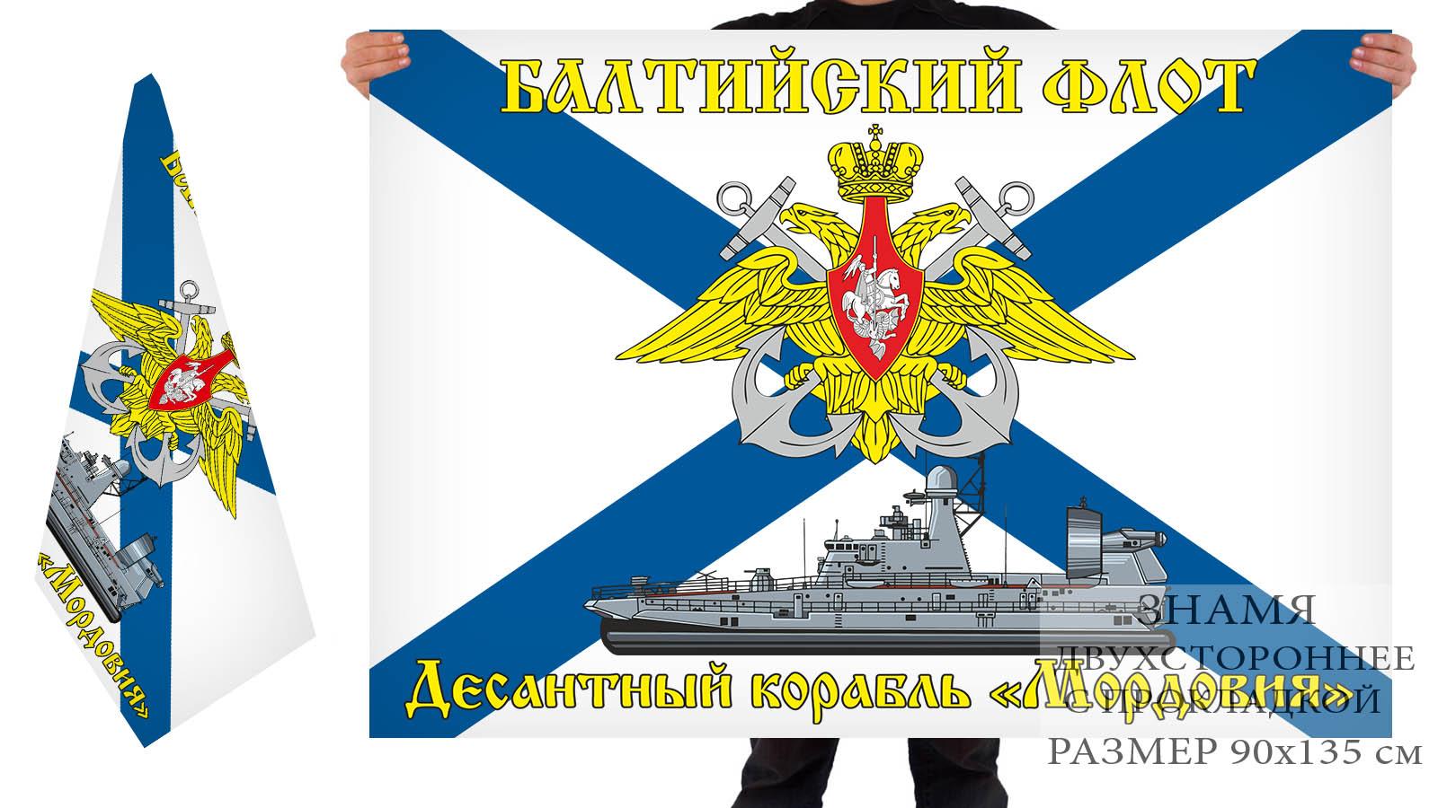 """Двусторонний флаг малого десантного корабля на воздушной подушке """"Мордовия"""""""