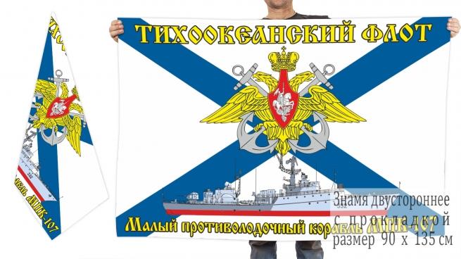 Двусторонний флаг малого противолодочного корабля МПК-107
