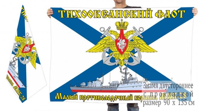 Двусторонний флаг малого противолодочного корабля МПК-28
