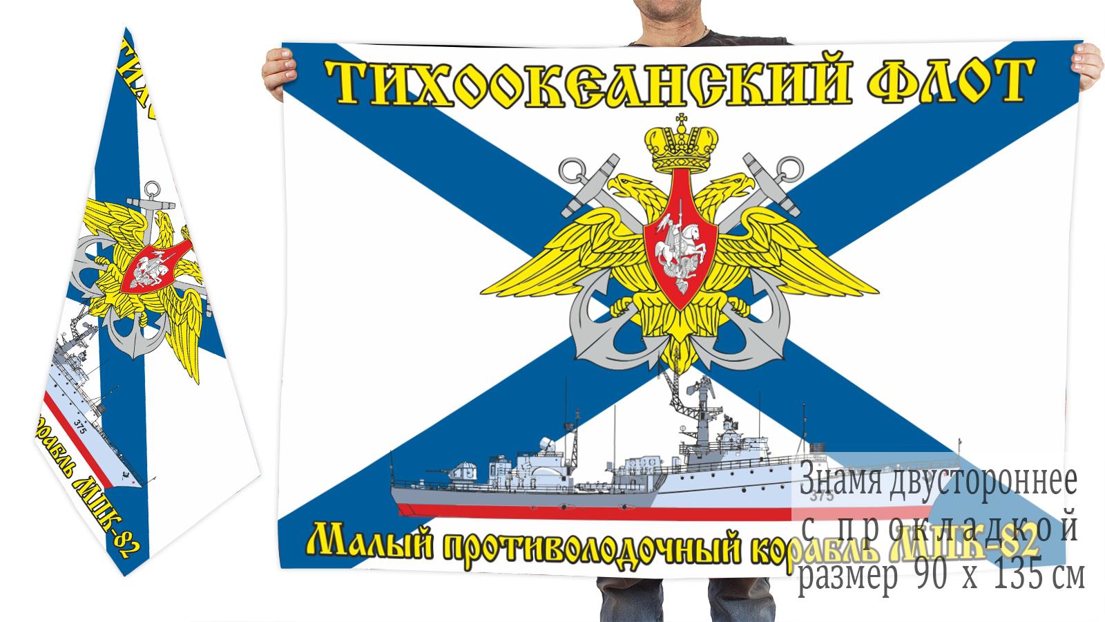 Двусторонний флаг малого противолодочного корабля МПК-82
