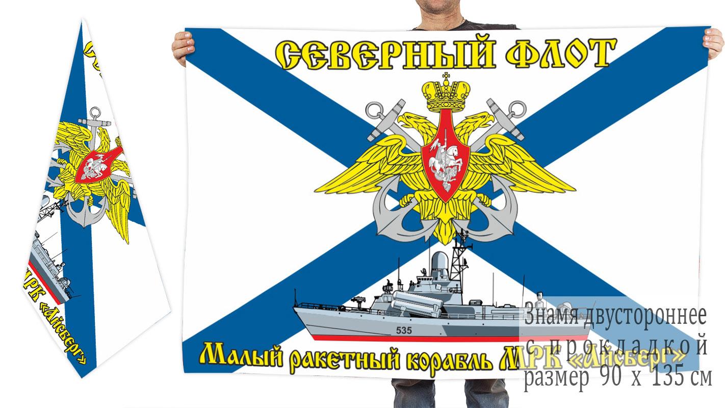 """Двусторонний флаг малого ракетного корабля """"Айсберг"""""""