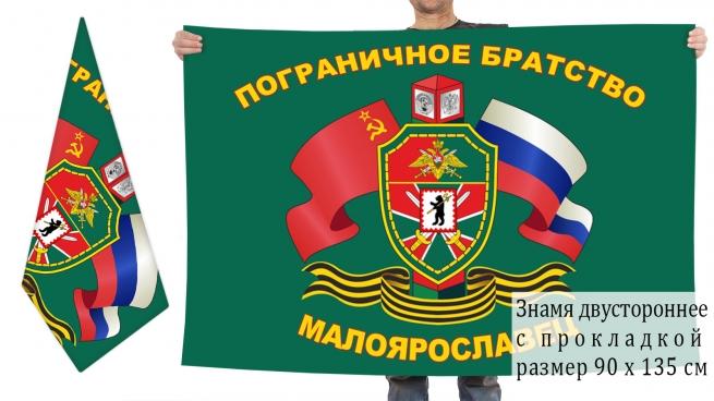 Двусторонний флаг малоярославского братства пограничников