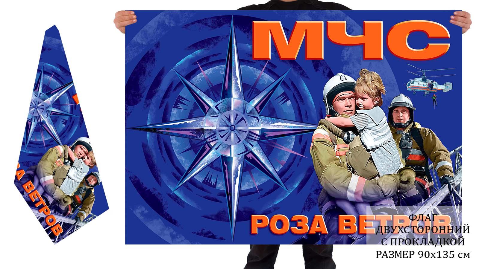 Двусторонний флаг МЧС