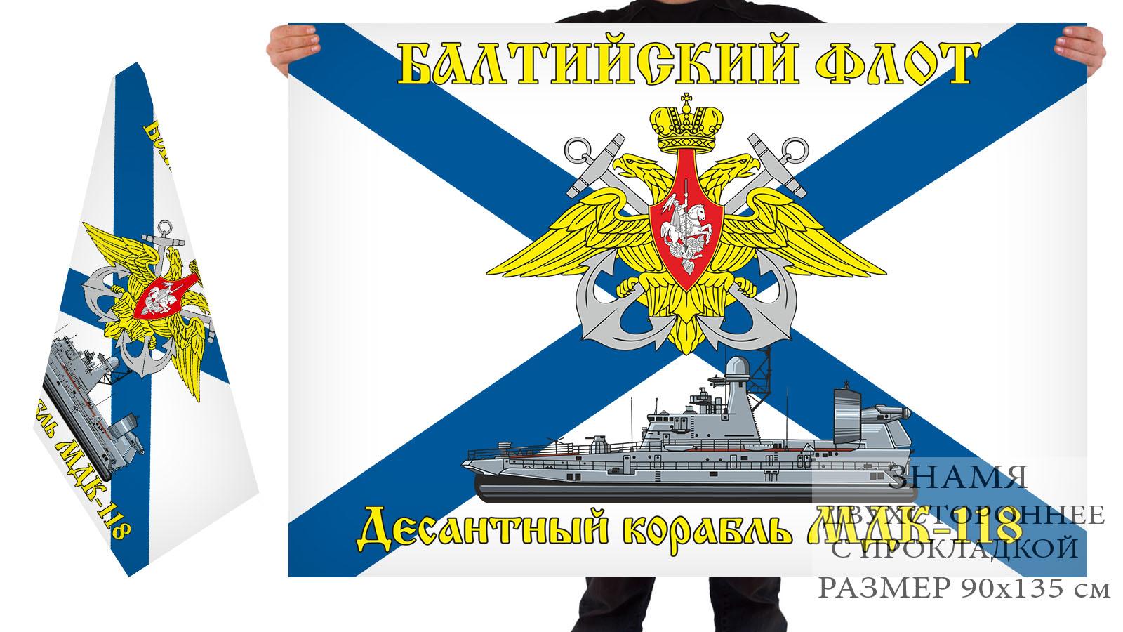 Двусторонний флаг МДК 118