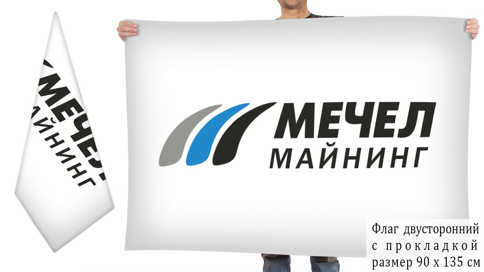 Двусторонний флаг Мечел Майнинг
