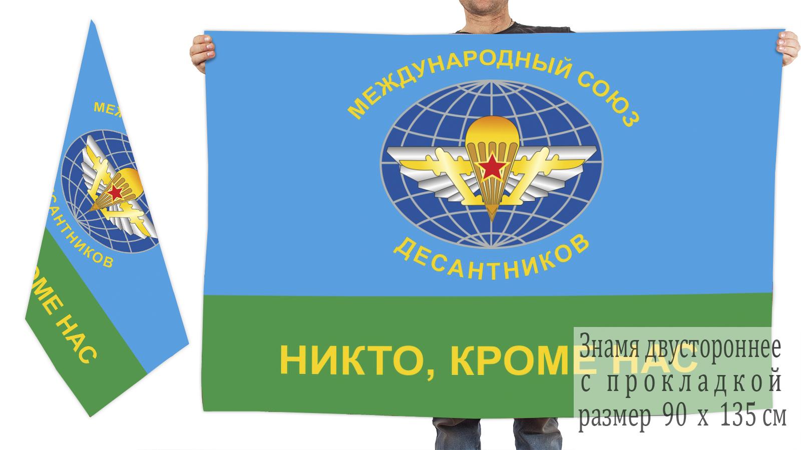 Двусторонний флаг Международный союз десантников купить в подарок