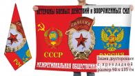 Двусторонний флаг Межрегиональной ОО ВБД и ВС