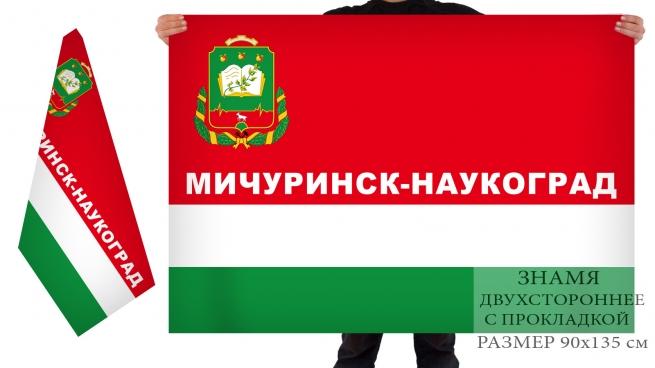 Двусторонний флаг Мичуринска