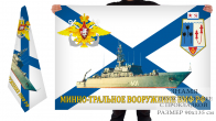 Двусторонний флаг минно-тральных сил ВМФ РФ
