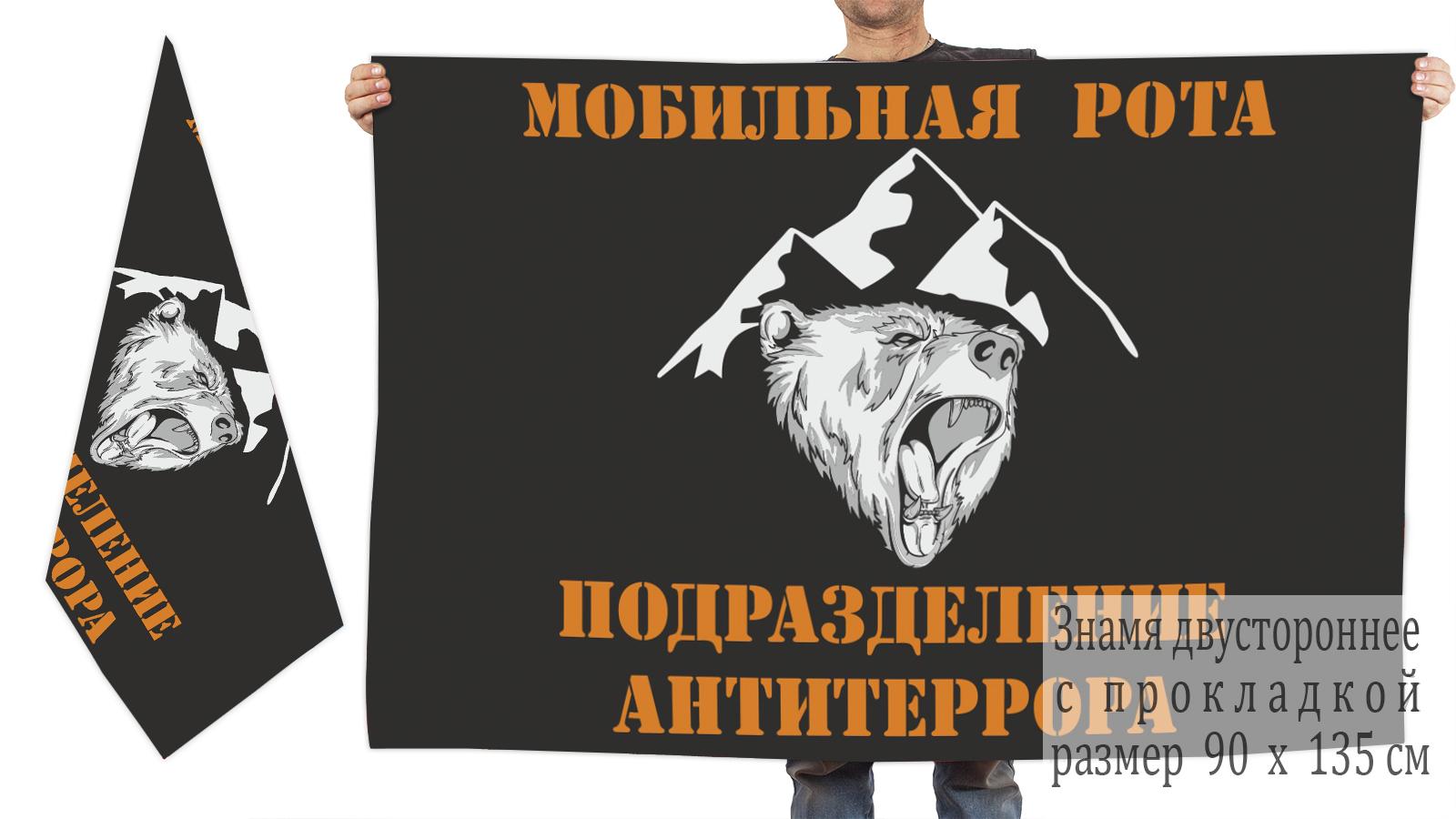 """Двусторонний флаг """"Мобильная рота, Подразделение Антитеррора"""""""