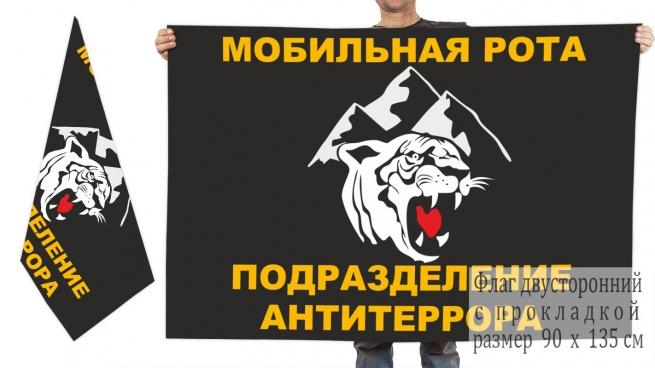 Двусторонний флаг мобильная рота подразделение антитеррора