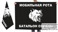Двусторонний флаг мобильной роты 292 батальона охраны