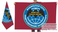 Двусторонний флаг мобильной роты подразделения антитеррора