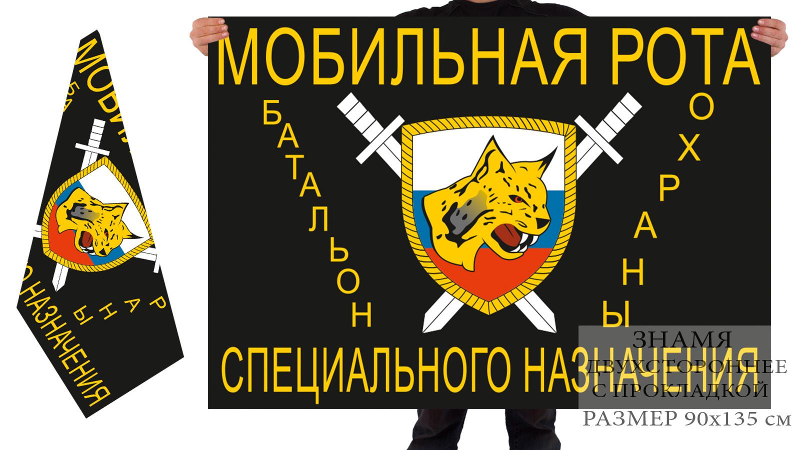 Двусторонний флаг мобильной роты спецназа
