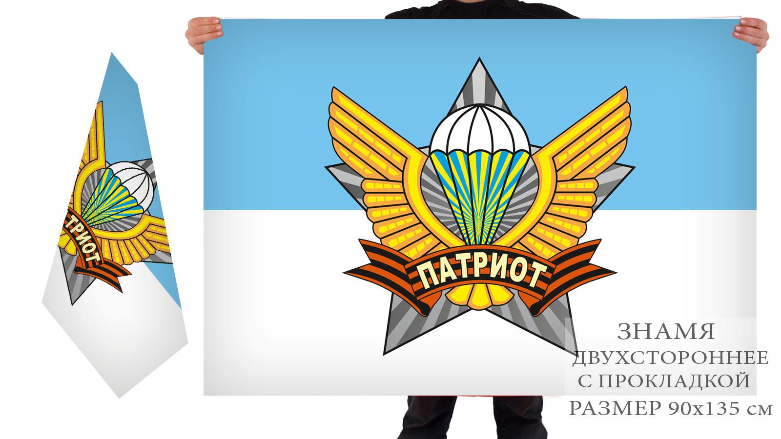 """Двусторонний флаг молодёжной оборонной спортивно-технической организации """"Патриот"""""""