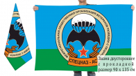 Двусторонний флаг МОО ветеранов разведки спецназа