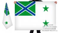 Двусторонний флаг Морчастей Пограничных войск России